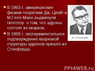В 1963 г. американские физики-теоретики Дж. Цвейг и М.Гелл-Манн выдвинули гипоте