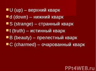 U (up) – верхний кваркd (down) – нижний кваркS (strange) – странный кваркt (trut