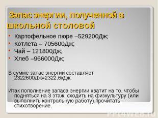 Запас энергии, полученной в школьной столовой Картофельное пюре –529200Дж;Котлет