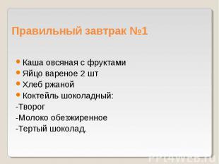 Правильный завтрак №1 Каша овсяная с фруктамиЯйцо вареное 2 штХлеб ржанойКоктейл