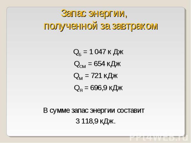 QБ = 1047 к Дж QСМ = 654 кДжQМ = 721 кДж QЯ = 696,9 кДжВ сумме запас энергии составит 3118,9 кДж.