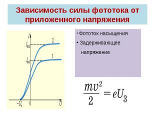 Зависимость силы фототока от приложенного напряжения Фототок насыщения Задержива