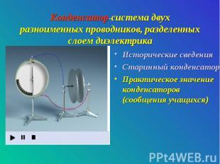 Конденсатор-система двух разноименных проводников, разделенных слоем диэлектрика