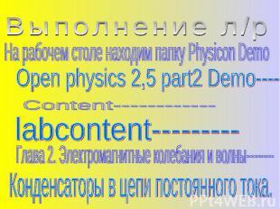 Выполнение л/р На рабочем столе находим папку Physicon Demo Open physics 2,5 par