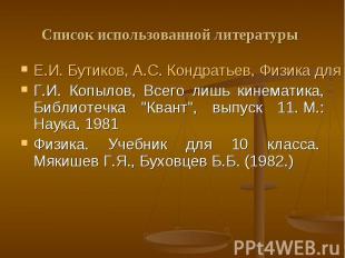 Список использованной литературы Е.И. Бутиков, А.С. Кондратьев, Физика для углуб