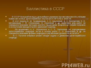 Баллистика в СССР В СССР большой вклад в дальнейшее развитие баллистики внесён у