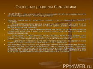 Основные разделы баллистики «БАЛЛИСТИКА - наука о законах полёта тел (снарядов,