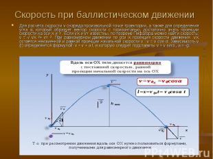Скорость при баллистическом движении Для расчёта скорости v снаряда произвольной