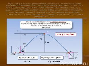 Тогда v = v sin - gt. В любой точке траектории проекция скорости на ось X остает