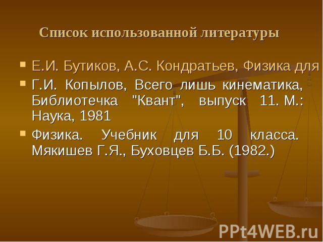 Список использованной литературы Е.И. Бутиков, А.С. Кондратьев, Физика для углубленного изучения, том 1.Механика.Г.И. Копылов, Всего лишь кинематика, Библиотечка