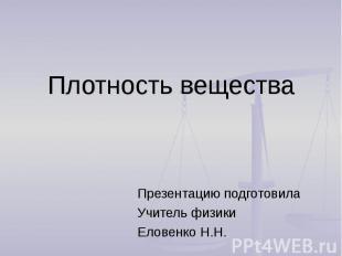 Плотность вещества Презентацию подготовилаУчитель физики Еловенко Н.Н.