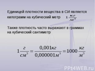 Единицей плотности вещества в СИ является килограмм на кубический метр Также пло