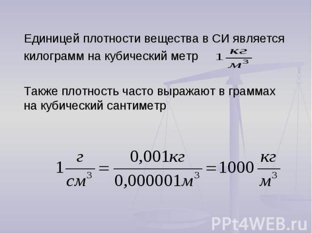 Единицей плотности вещества в СИ является килограмм на кубический метр Также плотность часто выражают в граммах на кубический сантиметр