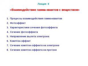 Лекция 8«Взаимодействие гамма-квантов с веществом» Процессы взаимодействия гамма