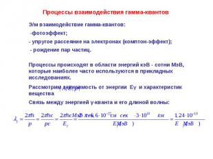 Процессы взаимодействия гамма-квантов Э/м взаимодействие гамма-квантов: -фотоэфф