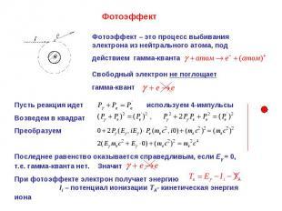 Фотоэффект Фотоэффект – это процесс выбивания электрона из нейтрального атома, п