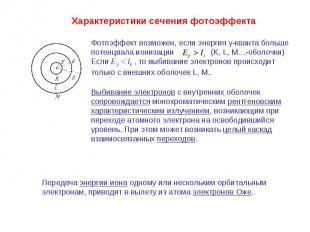 Характеристики сечения фотоэффекта Фотоэффект возможен, если энергия γ-кванта бо
