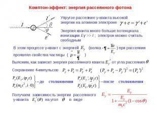 Комптон-эффект: энергия рассеянного фотона Упругое рассеяние γ-кванта высокой эн