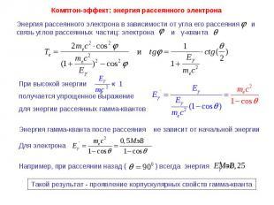 Комптон-эффект: энергия рассеянного электрона Энергия рассеянного электрона в за