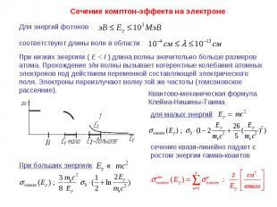 Сечение комптон-эффекта на электроне При низких энергиях ( Е < I ) длина волны з