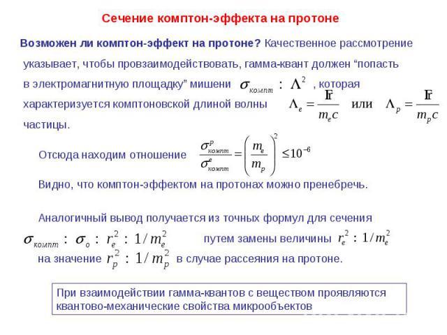 """Сечение комптон-эффекта на протоне Возможен ли комптон-эффект на протоне? Качественное рассмотрение указывает, чтобы провзаимодействовать, гамма-квант должен """"попасть в электромагнитную площадку"""" мишени , которая характеризуется комптоновской длиной…"""