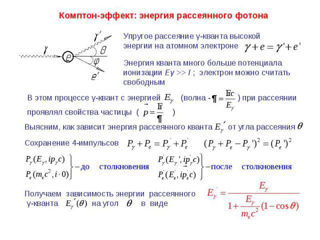 Комптон-эффект: энергия рассеянного фотона Упругое рассеяние γ-кванта высокой энергии на атомном электроне Энергия кванта много больше потенциала ионизации Еγ >> I ; электрон можно считать свободным В этом процессе γ-квант с энергией (волна - ) при …