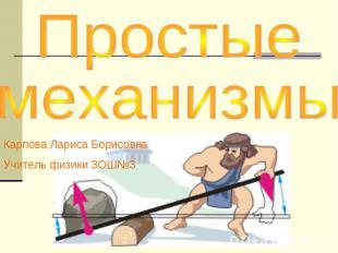 Простые механизмы Карпова Лариса БорисовнаУчитель физики ЗОШ№3