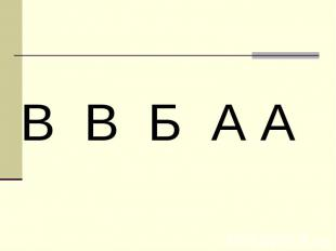 В В Б А А