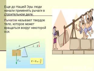 Еще до Нашей Эры люди начали применять рычаги в строительном деле. Рычагом назыв