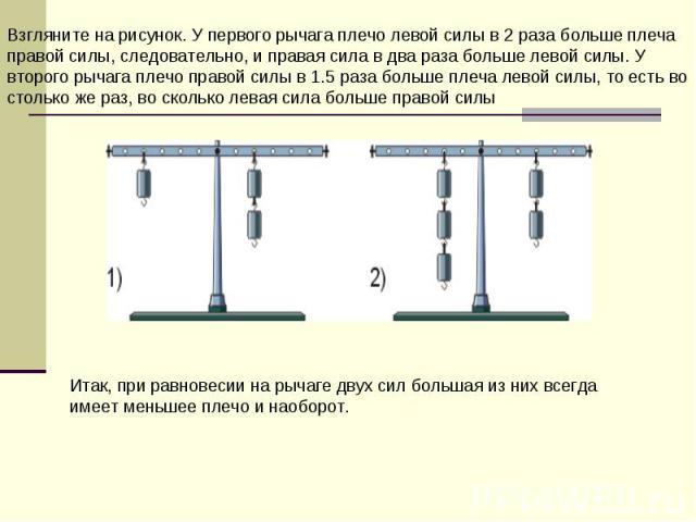 Взгляните на рисунок. У первого рычага плечо левой силы в 2 раза больше плеча правой силы, следовательно, и правая сила в два раза больше левой силы. У второго рычага плечо правой силы в 1.5 раза больше плеча левой силы, то есть во столько же раз, в…