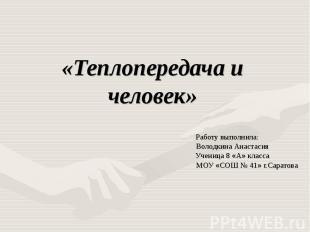 «Теплопередача и человек» Работу выполнила: Володкина Анастасия Ученица 8 «А» кл