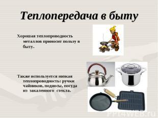 Теплопередача в быту Хорошая теплопроводность металлов приносит пользу в быту.Та