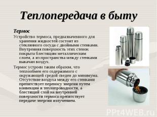 Теплопередача в быту ТермосУстройство термоса, предназначенного для хранения жид