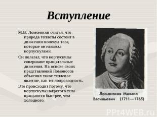 Вступление М.В. Ломоносов считал, что природа теплоты состоит в движении молекул