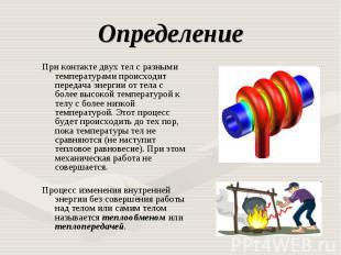 Определение При контакте двух тел с разными температурами происходит передача эн