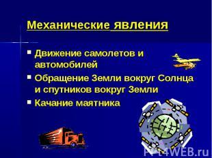 Механические явления Движение самолетов и автомобилейОбращение Земли вокруг Солн