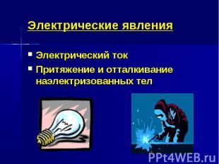 Электрические явленияЭлектрический токПритяжение и отталкивание наэлектризованны