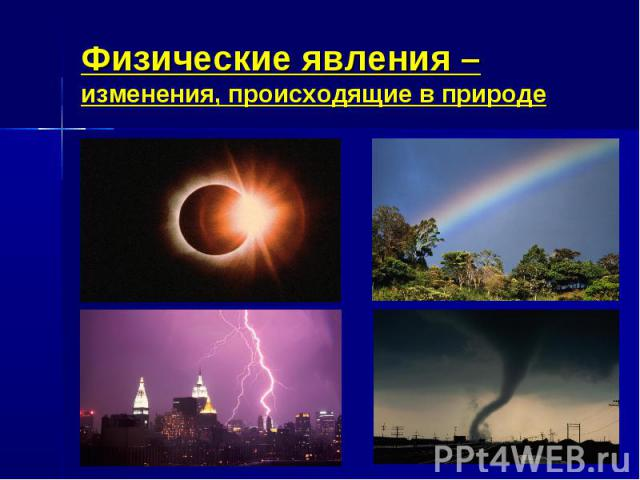 Физические явления – изменения, происходящие в природе