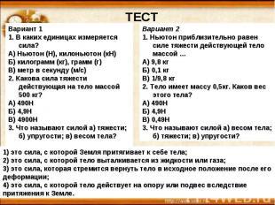Вариант 11. В каких единицах измеряется сила?А) Ньютон (Н), килоньютон (кН)Б) ки
