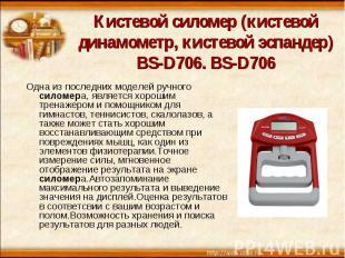Кистевой силомер (кистевой динамометр, кистевой эспандер) BS-D706. BS-D706 Одна