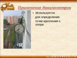 Применение динамометровИспользуется для определения точки крепления к опоре