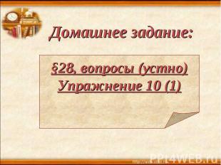 Домашнее задание: §28, вопросы (устно)Упражнение 10 (1)