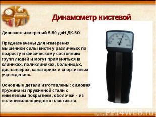 Динамометр кистевой Диапазон измерений 5-50 даН ДК-50.Предназначены для измерени