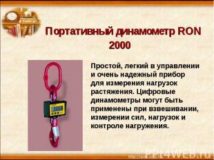 Портативный динамометр RON 2000 Простой, легкий в управлении и очень надежный пр