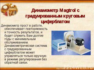 Динамометр Magtrol с градуированным круговым циферблатом Динамометр прост в рабо