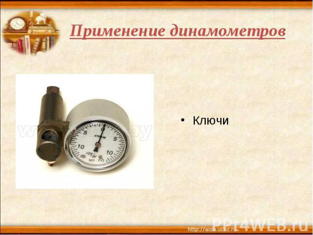 Применение динамометровКлючи