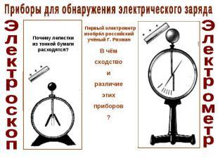 Приборы для обнаружения электрического заряда Первый электрометр изобрёл российс