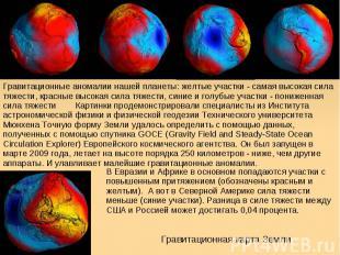 Гравитационные аномалии нашей планеты: желтые участки - самая высокая сила тяжес