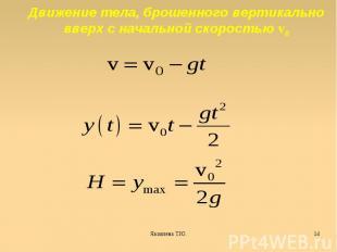 Движение тела, брошенного вертикально вверх с начальной скоростью v0