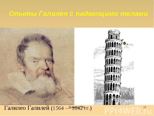 Опыты Галилея с падающими телами Галилео Галилей (1564 — 1642 гг.)